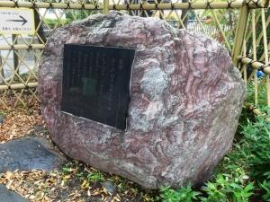奥の細道矢立初の碑