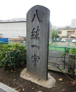 八紘一宇の碑