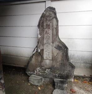 書家萩原秋巌の墓