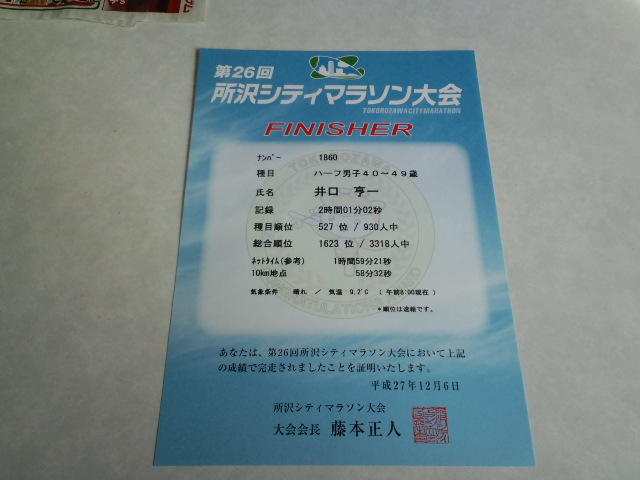 PAP_0039_201512061500444bb.jpg