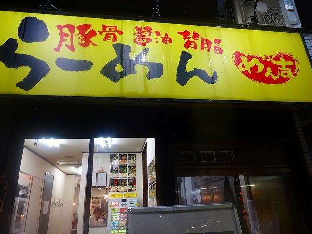 めん吉 新松戸店4 (1)