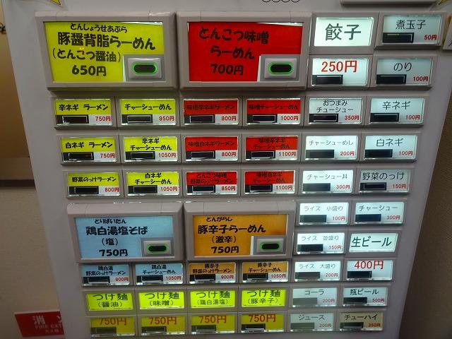 めん吉 新松戸店4 (2)