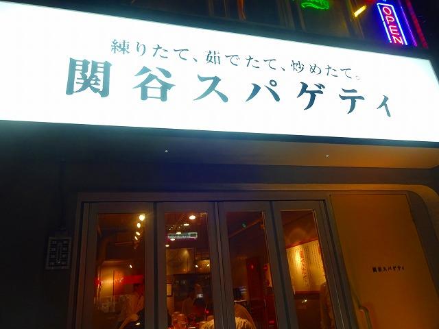 関谷スパ3 (1)