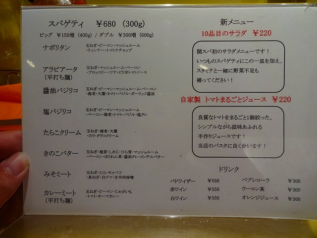 関谷スパ3 (2)