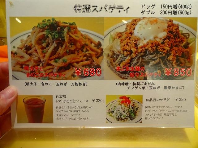 関谷スパ3 (3)