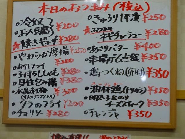 とん太郎5 (2)