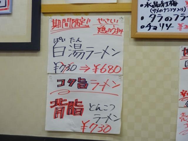 とん太郎5 (3)