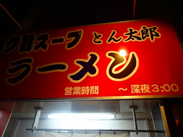 とん太郎5
