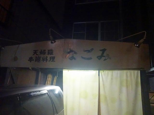 なごみ7 (1)