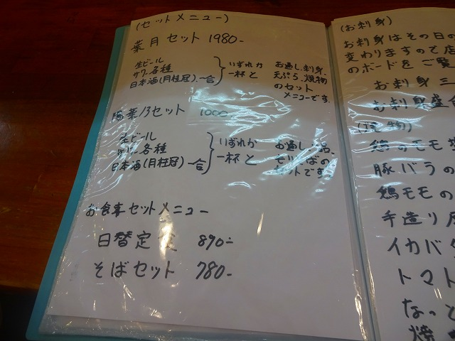 なごみ7 (2)