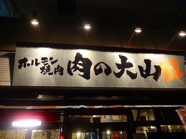 大山5 (1)