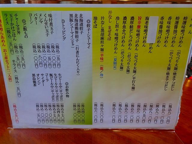 美春6 (3)
