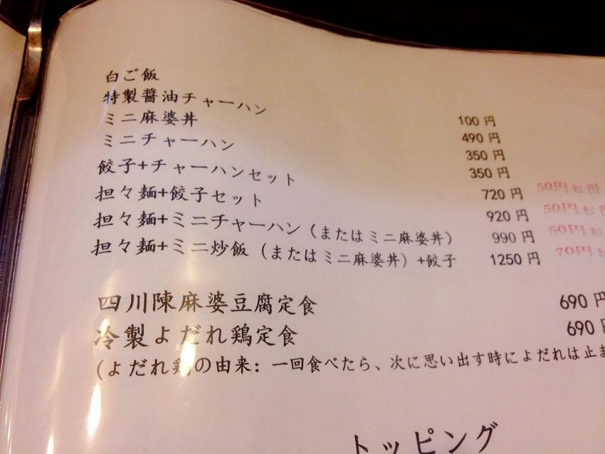 雲吞美4 (2)