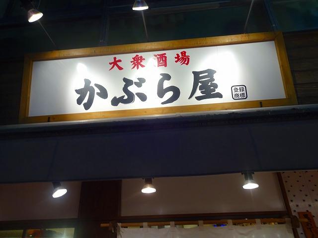 かぶら屋祐天寺店3 (1)
