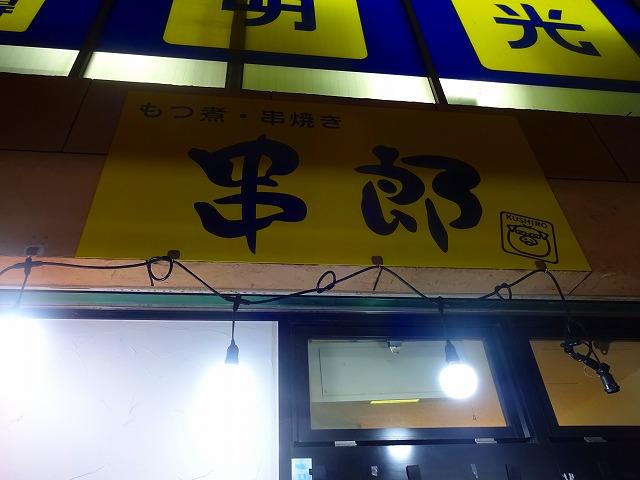 串郎 五香4 (1)