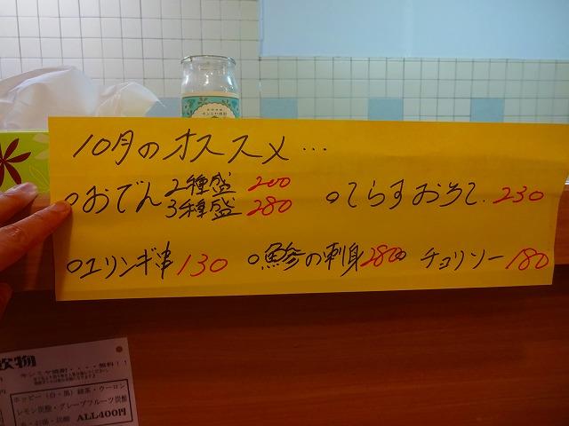 串郎 五香4 (2)