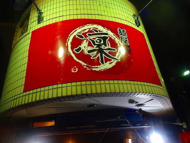 麺屋 凛 (1)