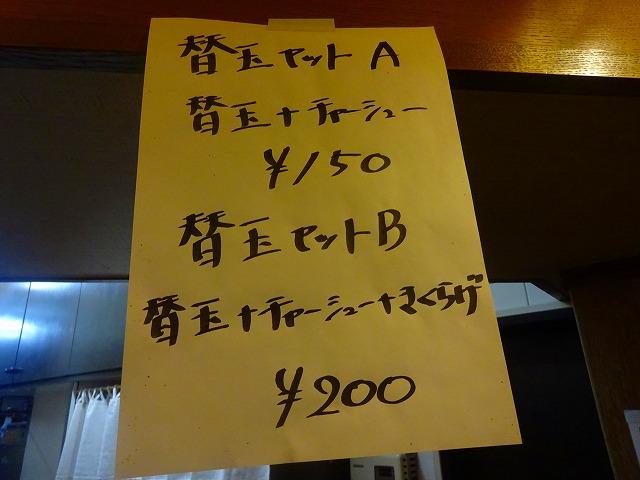 麺屋 凛 (4)