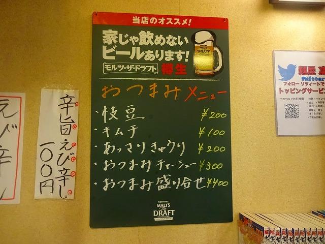 麺屋 凛 (5)