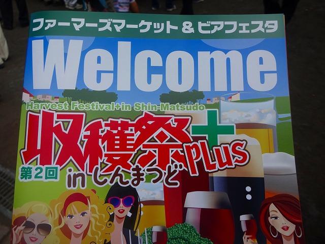 第2回新松戸収穫祭 (1)