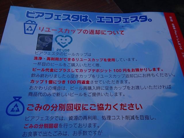 第2回新松戸収穫祭 (20)
