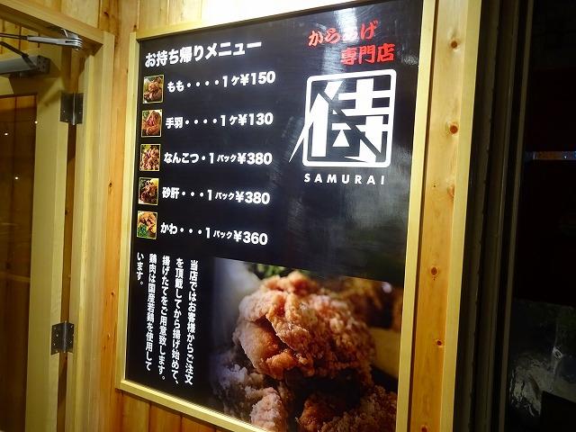侍2号店 (1)