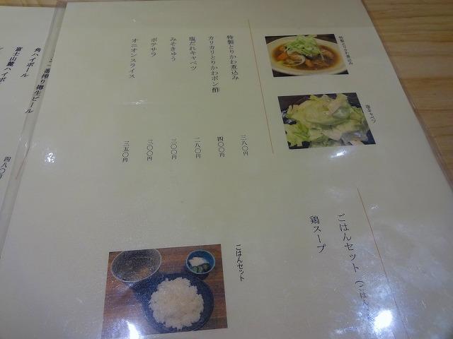 侍2号店 (3)