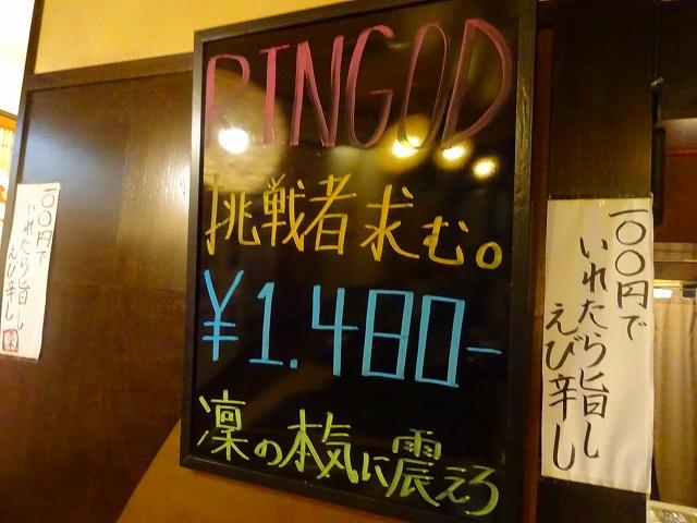 麺屋 凛2 (3)