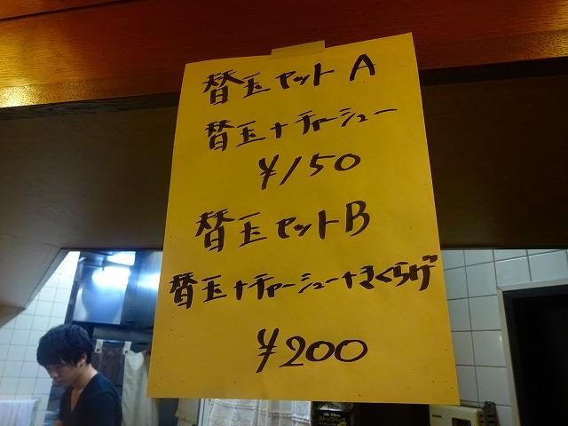 麺屋 凛2 (10)