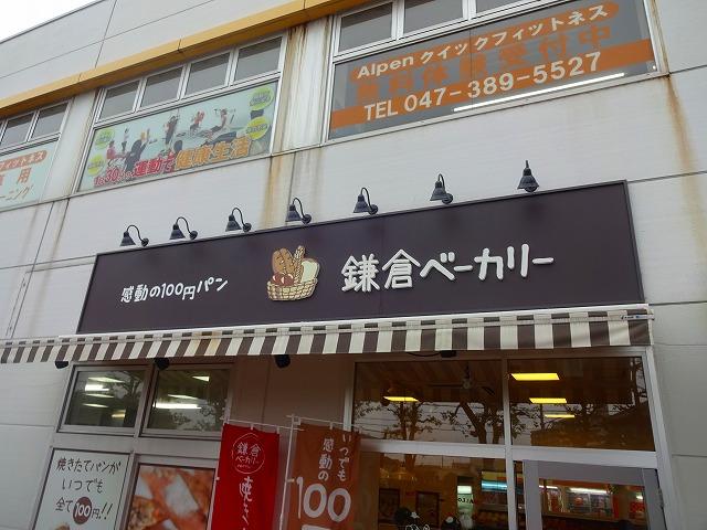 鎌倉ベーカリー (2)