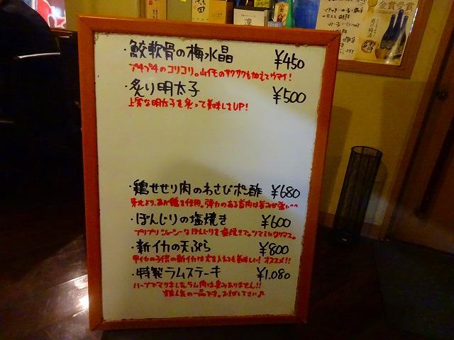 ダイニング凛2 (5)
