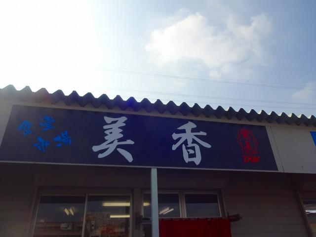 美香 (1)