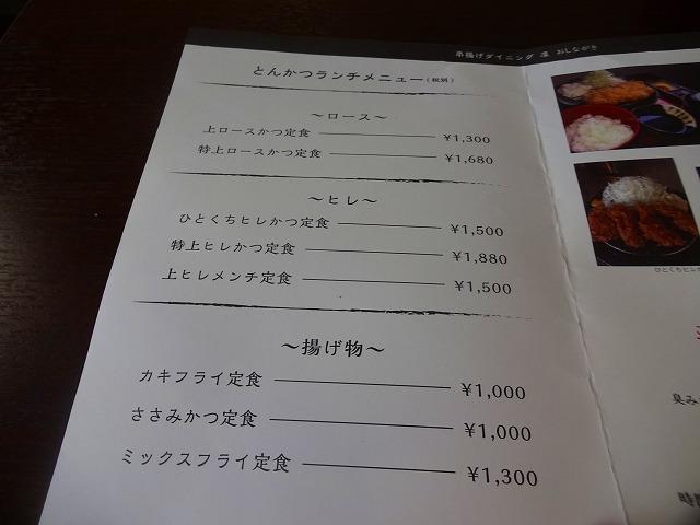ダイニング凛3 (2)