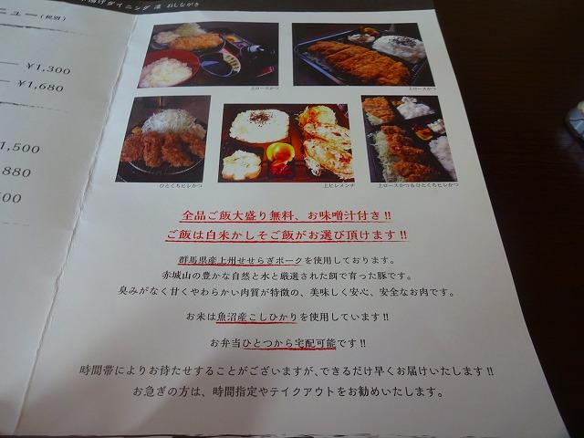 ダイニング凛3 (3)