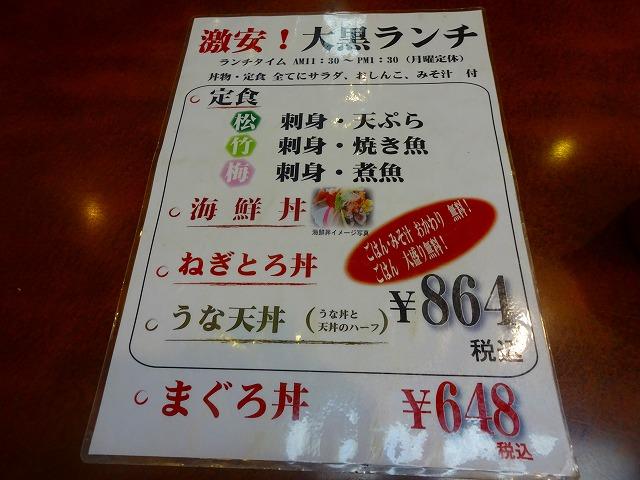 大黒 八柱店3 (2)