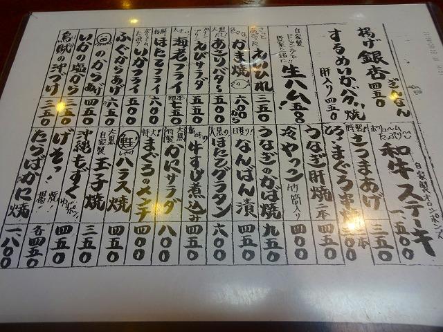 大黒 八柱店3 (3)