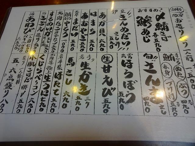 大黒 八柱店3 (4)