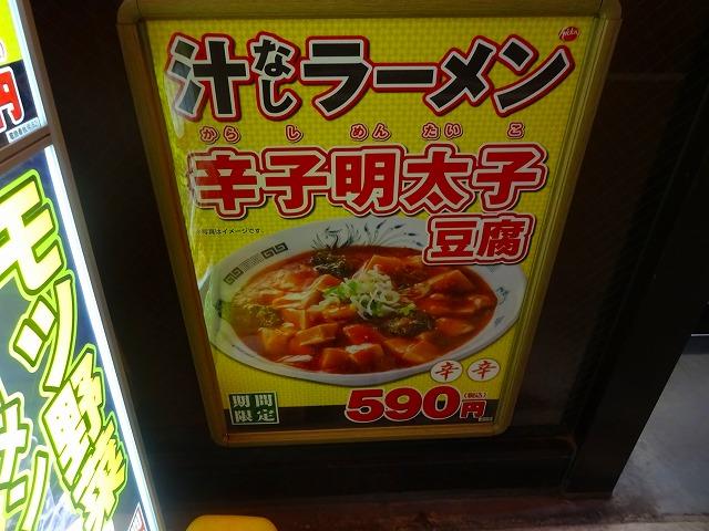 日高屋 汁なし明太子麻婆 (2)