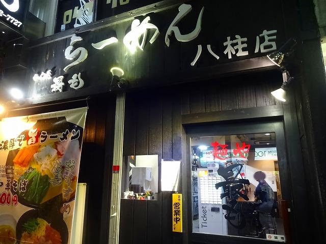麺や 最も (1)
