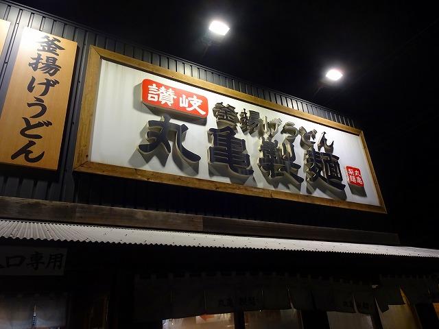 丸亀製麺8 (1)