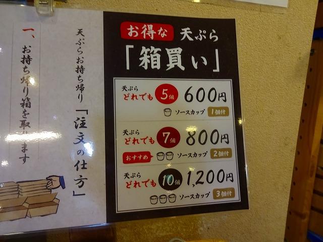 丸亀製麺8 (2)
