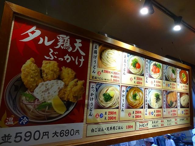 丸亀製麺8 (3)