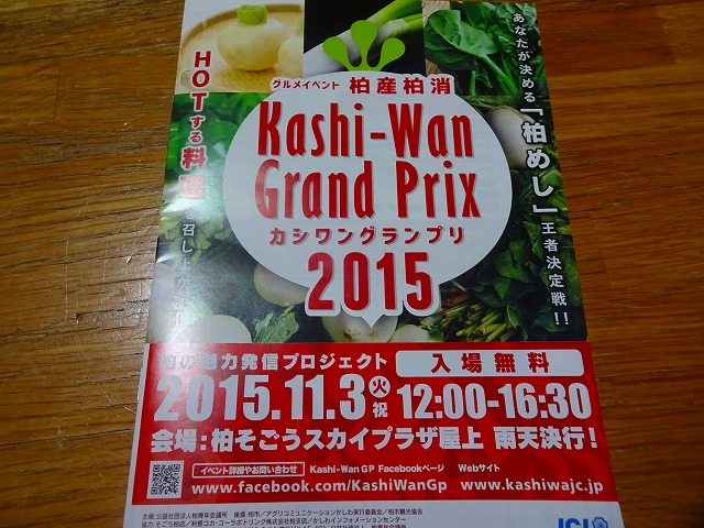 カシワングランプリ2015 (20)