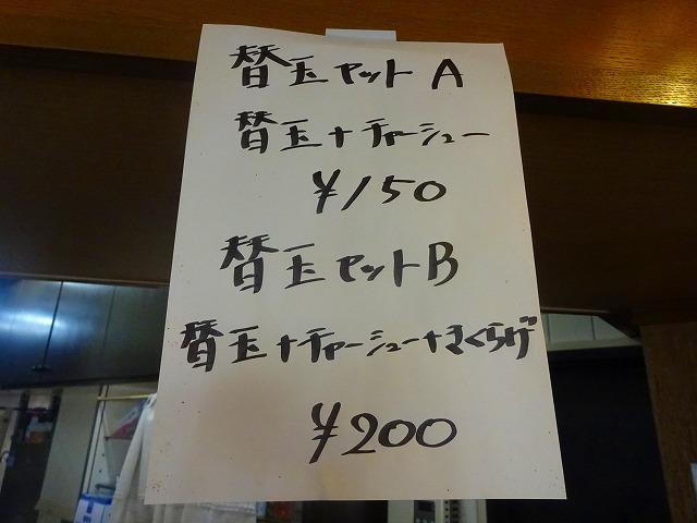 麺屋 凛3 (9)