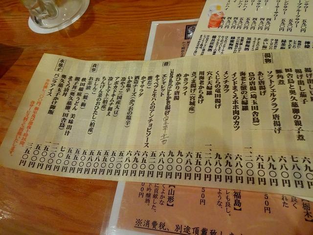 旬彩 kazu (4)