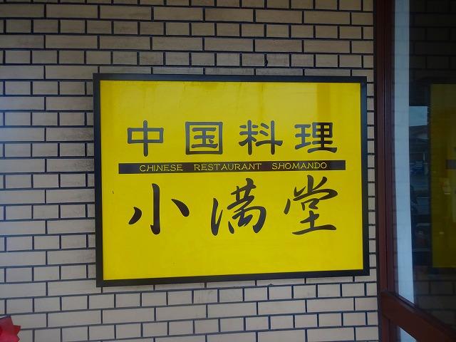 小満堂 (1)