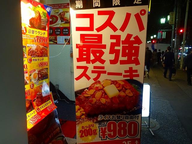 くいしんぼ 中目黒店(その2) (1)