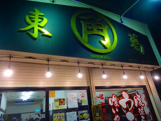 東葛MARUKAKU14 (1)