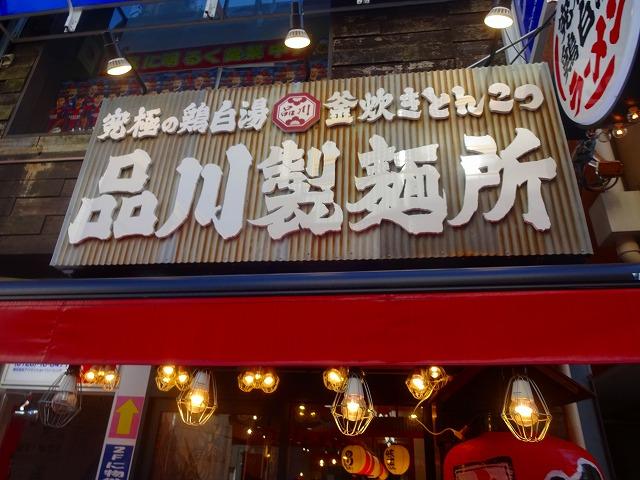 品川製麺所 (1)