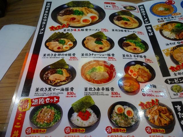 品川製麺所 (3)